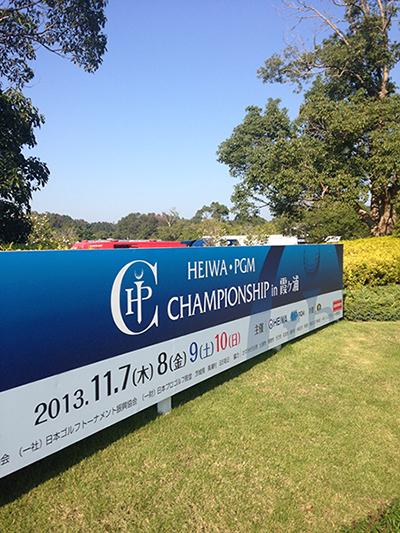 2013 HEIWA PGM Championship