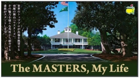 BS-TBS「The MASTERS, My Life」にScotty Cameron氏 出演
