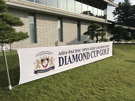 アジアパシフィックオープンゴルフチャンピオンシップ ダイヤモンドカップゴルフ