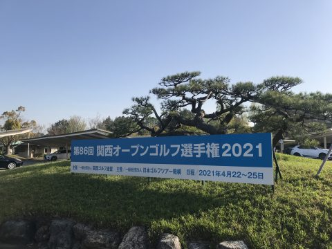2021 関西オープンゴルフ選手権