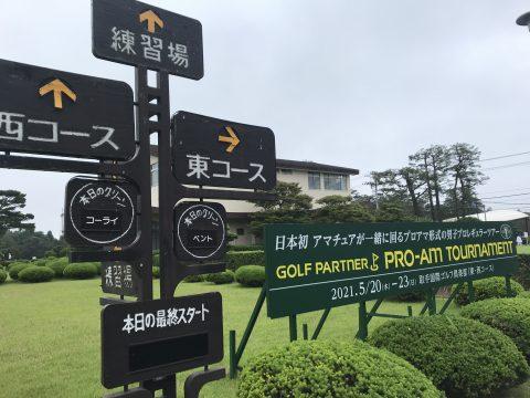 ゴルフパートナー PRO-AM トーナメント